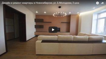 Видео ремонта трехкомнатной квартиры на Бульваре Молодежи, Академгородок, Новосибирск